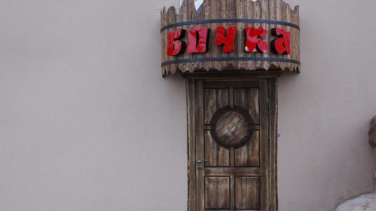 Кафе «Бочка» Смоленская ул. 15 , Минск