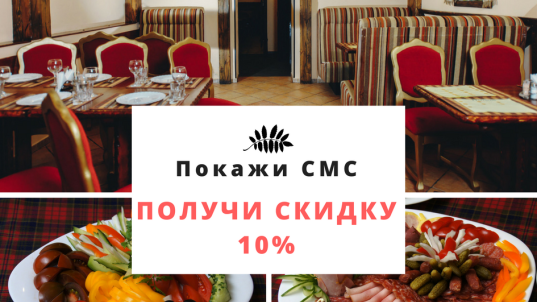 Скидка 10 %  П. Бровки ул. 12, Минск