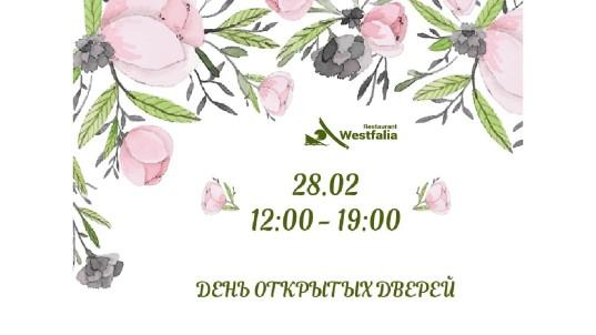 День открытых дверей для молодоженов и свадебных распорядителей Газеты Правда пр. 11, Минск