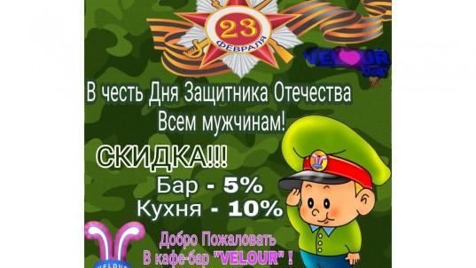 В честь Дня Защитника Отечества всем мужчинам СКИДКА Тимирязева ул. 65А, Минск