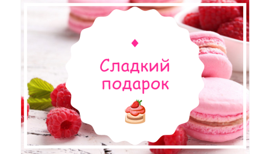 ДЕСЕРТЫ В ПОДАРОК Тимирязева ул. 65А, Минск
